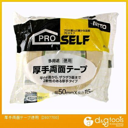 厚手両面テープ徳用 白 50mm×15m (2607700)