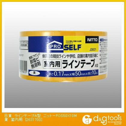 ラインテープA型 室内用 黄 50mm×10m (2631700)