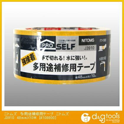 多用途補修用テープ 48mm×10m (J3910)