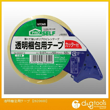 透明梱包用テープテープカッター付き  50mm×50m 2620600 1 巻