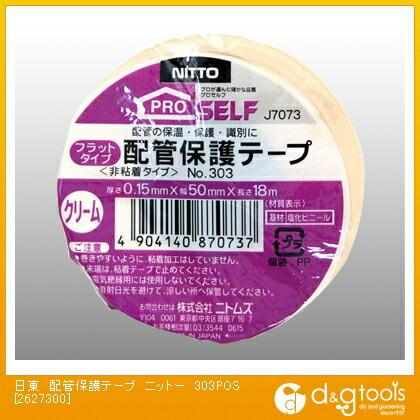 配管保護テープ No.303 アイボリー 50mm×18m (2627300)