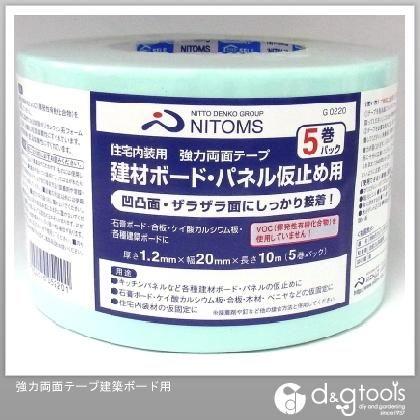 強力両面テープ建築ボード・パネル仮止め用(5巻入)  20mm×10m G0220 5 巻