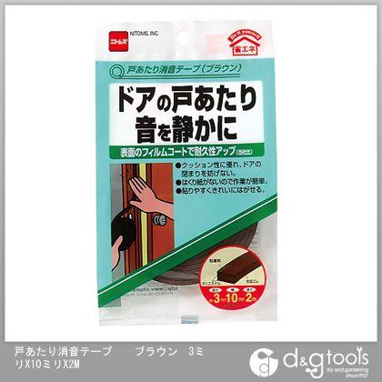 戸あたり消音テープ ブラウン 3mm×10mm×2m (E0271)