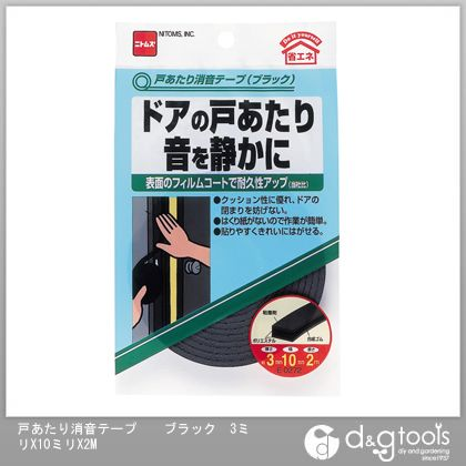 戸あたり消音テープ ブラック 3mm×10mm×2m E0272