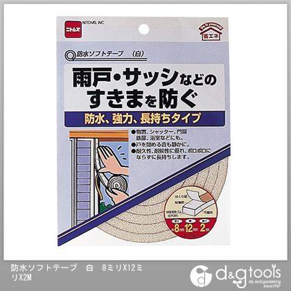 防水ソフトテープ 白 8mm×12mm×2m E0321