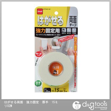 はがせる両面テープ 強力固定 15mm×2m (T3950)