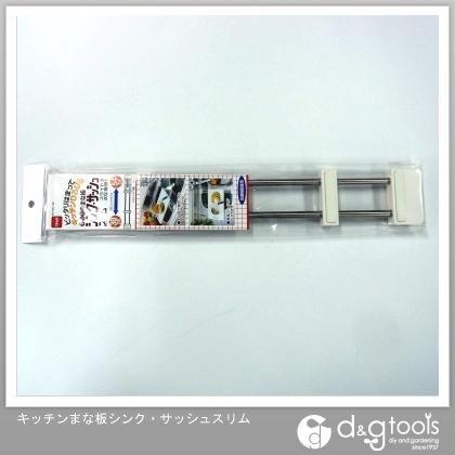 キッチンまな板シンク・サッシュスリム (M216)