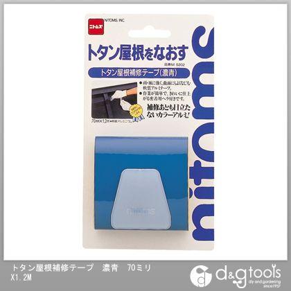 トタン屋根補修テープ 濃青 70mm×1.2m M5202