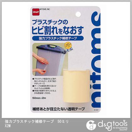 強力プラスチック補修テープ  50mm×2m M521