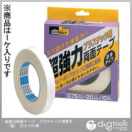 超強力両面テープ プラスチック用厚手 (箱) 20mm×10m (J1100)