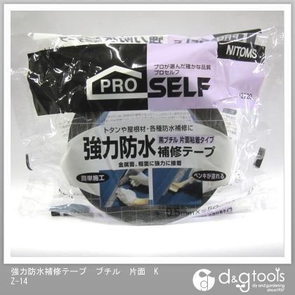 強力防水補修テープ ブチル 片面 KZ-14 黒 50mm×5m (J2220)