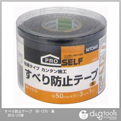 すべり防止テープ BO-127S 黒 50mm×3m (J3930)