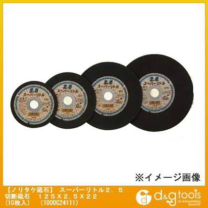 スーパーリトル2.5 切断砥石 125X2.5X22 (10枚入)