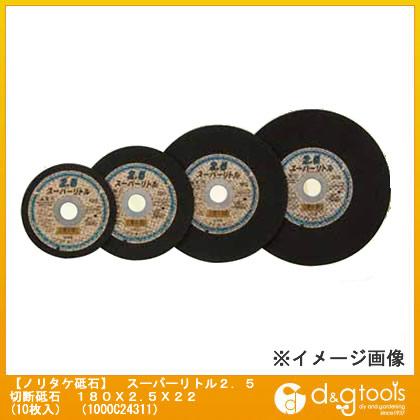 スーパーリトル2.5 切断砥石 180X2.5X22 (10枚入)