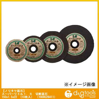 スーパーリトル1.5 切断砥石 150x1.5x22 (10枚入)