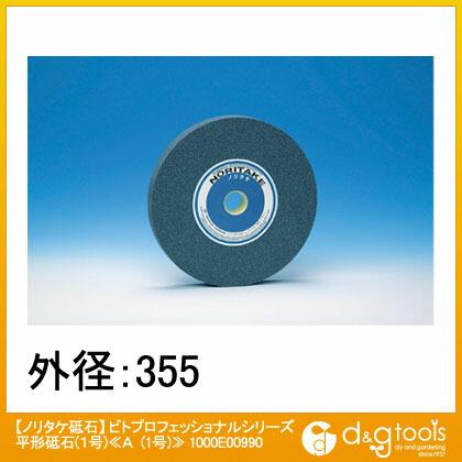 ビトプロフェッショナルシリーズ 平形砥石(1号)≪A (1号)≫ 卓上グラインダ用 丸砥石 (1000E00990)