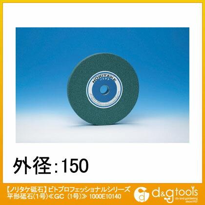 ビトプロフェッショナルシリーズ 平形砥石(1号)≪GC (1号)≫ 卓上グラインダ・研削盤用 丸砥石   1000E10140