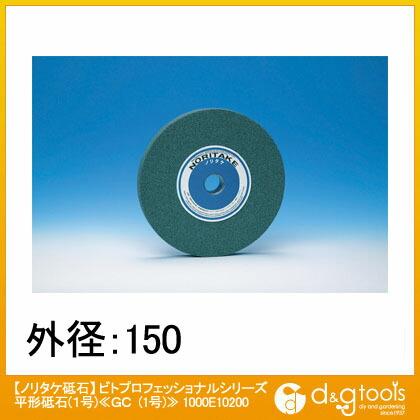 ビトプロフェッショナルシリーズ 平形砥石(1号)≪GC (1号)≫ 卓上グラインダ・研削盤用 丸砥石 (1000E10200)
