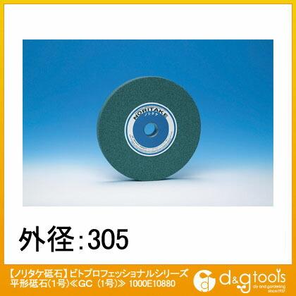 ビトプロフェッショナルシリーズ 平形砥石(1号)≪GC (1号)≫ 卓上グラインダ・研削盤用 丸砥石   1000E10880