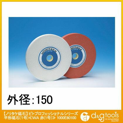 ビトプロフェッショナルシリーズ 平形砥石(1号)≪WA 赤(1号)≫ 卓上グラインダ・研削盤用 丸砥石   1000E60100