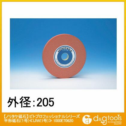 ビトプロフェッショナルシリーズ平形砥石(1号)≪UW(1号)≫研削盤用丸砥石   1000E70620