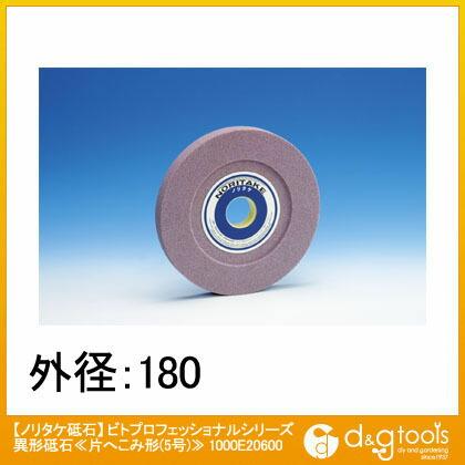 ビトプロフェッショナルシリーズ 異形砥石≪片へこみ形(5号)≫ 研削盤用 丸砥石   1000E20600