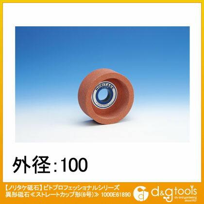 ビトプロフェッショナルシリーズ 異形砥石≪ストレートカップ形(6号)≫ 研削盤用 丸砥石 (1000E61890)