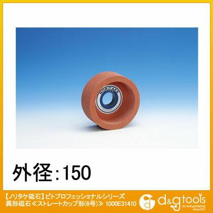 ビトプロフェッショナルシリーズ 異形砥石≪ストレートカップ形(6号)≫ 研削盤用 丸砥石 (1000E31410)