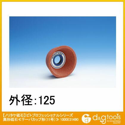 ビトプロフェッショナルシリーズ 異形砥石≪テーパカップ形(11号)≫ 研削盤用 丸砥石 (1000E31490)