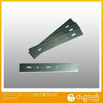業務用スクレーパー(ガラススクレーパー)用3枚刃替刃50枚   876711