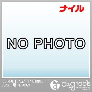 ノコ刃 ヒルソー用 (R1032) 10枚組