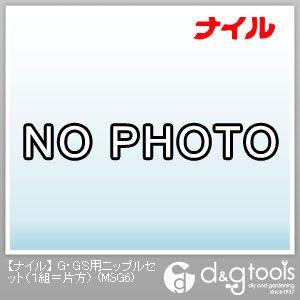 G・GS用ニップルセット(1組=片方)   MSG6