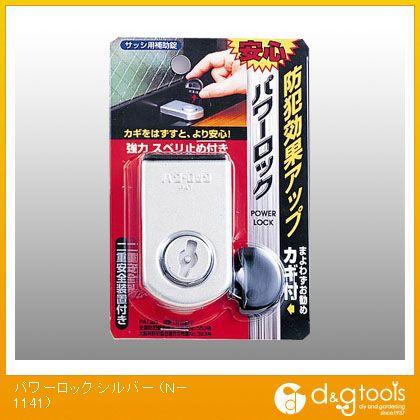 パワーロック(二重安全装置付サッシ用補助錠) シルバー (N-1141)