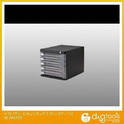 ナカバヤシ ナカバヤシ セキュリティデスクトップケース4段   A4SK5D
