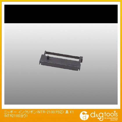 インクリボン(NTR-2100対応) 黒   K1