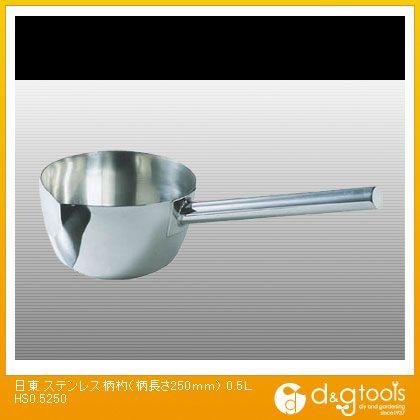 ステンレス柄杓 (柄長さ250mm) 0.5L (HS0.5250)
