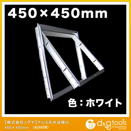 アルミ天井点検口 スタンダードタイプ 内蓋着脱可能 ACH型  ホワイト (ACH45W)