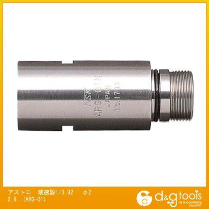NSK アストロ 減速器1/3.92   φ22.8 ARG-01