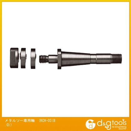 NSK メタルソー専用軸   KCH-03(8.0)