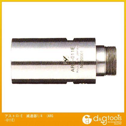 NSK アストロ E 減速器1/4 (ARG-011E)