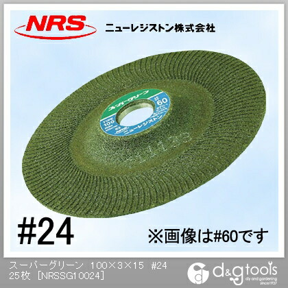 スーパーグリーン 研磨用砥石 100×3×15 #24 (S?G?1?0?0?3?-?2?4) 25枚