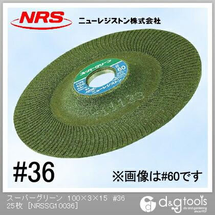スーパーグリーン 研磨用砥石 100×3×15 #36 (NRSSG10036) 25枚