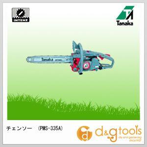 エンジン チェンソー (PMS-335A)