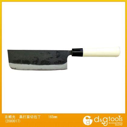 左頼光 黒打菜切包丁  165mm 2080017