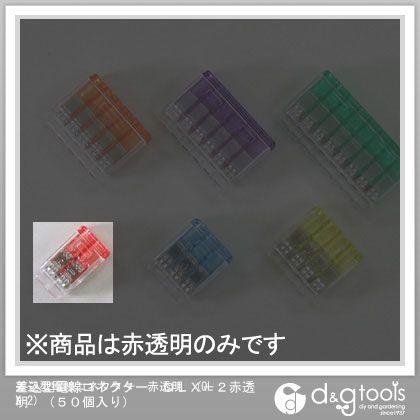 差込型電線コネクター QLX?2赤透明 (50個入り)  赤透明 赤透明 (QLX 2)