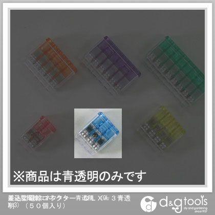 差込型電線コネクター QLX?3青透明 (50個入り)  青透明 青透明 (QLX 3)