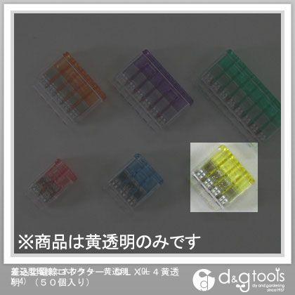 差込型電線コネクター QLX?4黄透明 (50個入り)  黄透明 黄透明 (QLX 4)