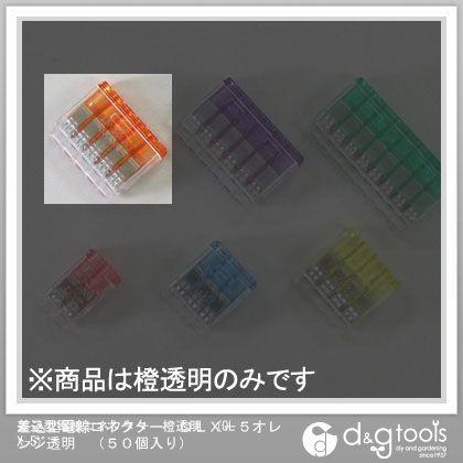 差込型電線コネクター QLX?5オレンジ透明 (50個入り)  橙透明 橙透明 (QLX 5)