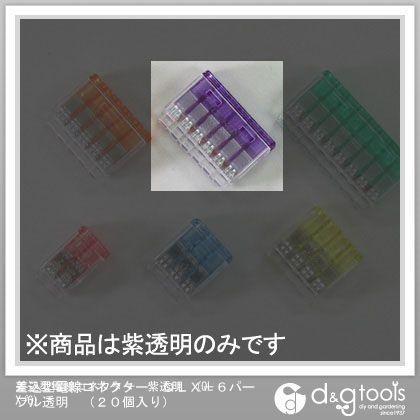 差込型電線コネクター QLX?6パープル透明 (20個入り)  紫透明 紫透明 (QLX 6)