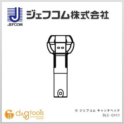 ランプチェンジャー キャッチヘッド (DLC-CH11)